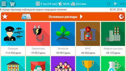 симулятор гаишника читы 4pda