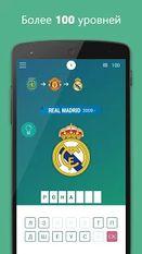 скачать на андроид угадай футболиста